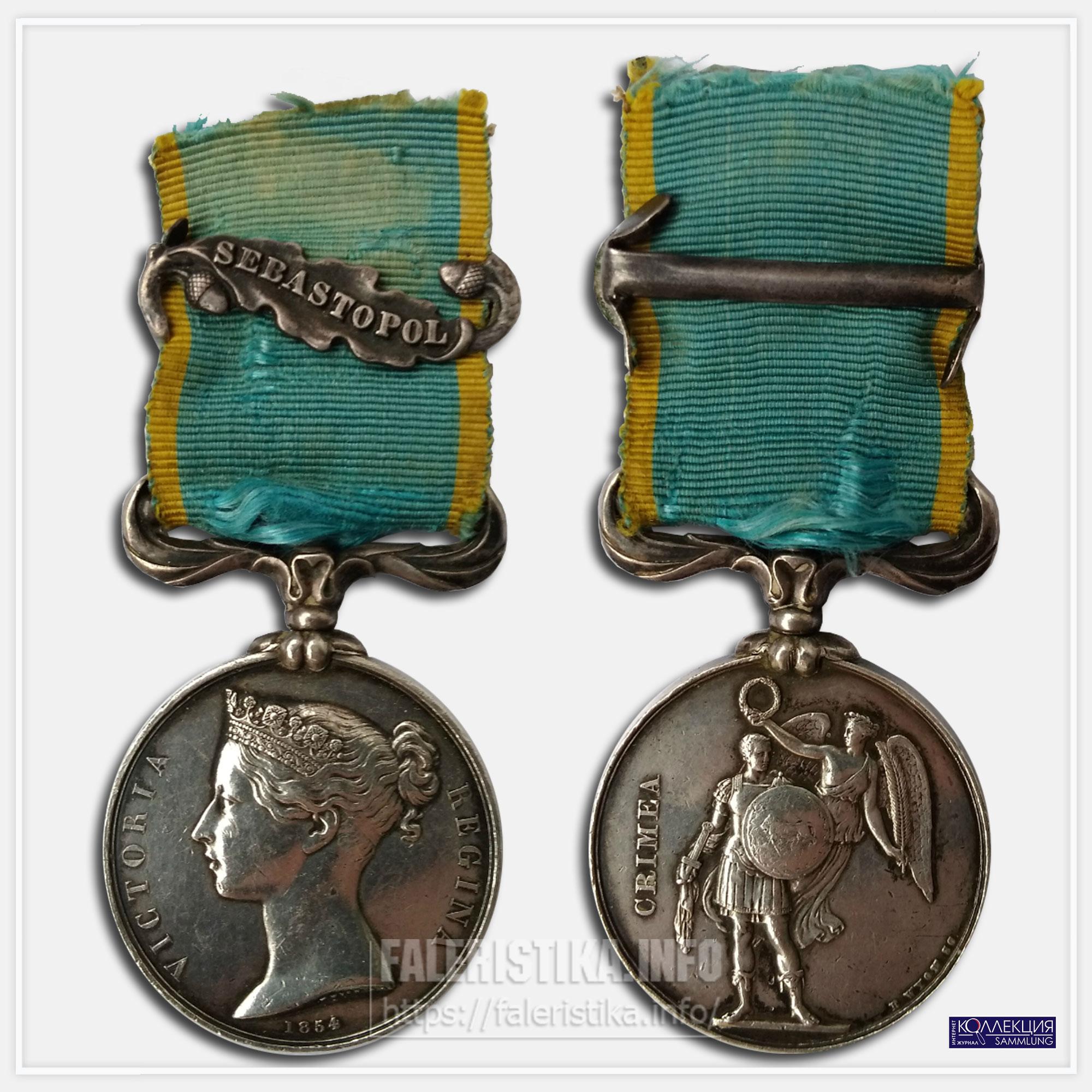 Крымская медаль (англ. Crimea Medal) 1854 года на оригинальной ленте с планкой «Севастополь» (1855). Коллекция М.М. Тренихина
