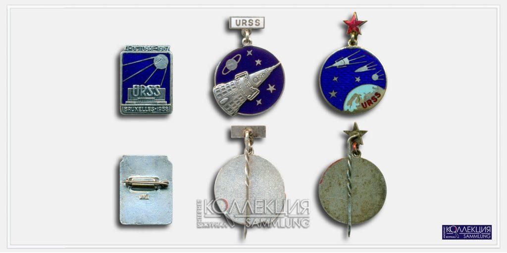 Космические значки с Брюссельской выставки Экспо-58