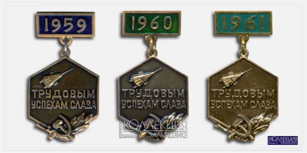 XX.168, 1959-1961 годы, томпак