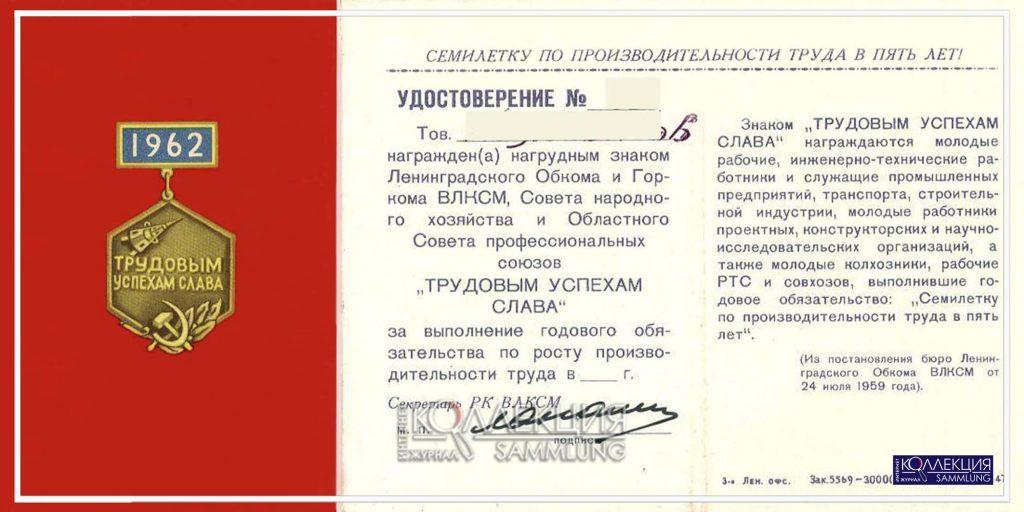 Наградное удостоверение (из коллекции Горянского С.М.)