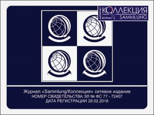 """Товарный знак журнала """" Sammlung / КОЛЛЕКЦИЯ"""""""