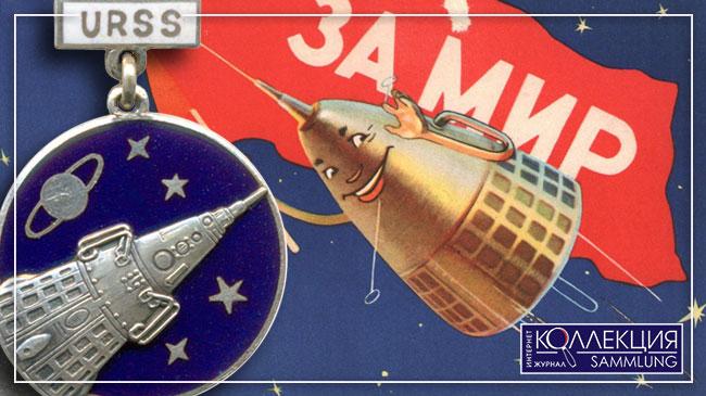 Третий спутник на значках СССР