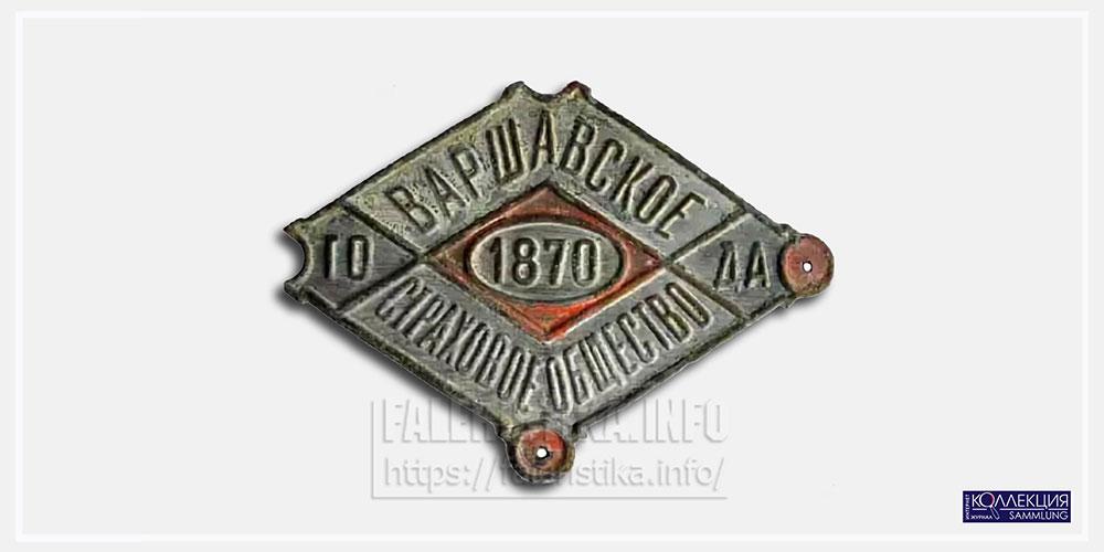 Варшавское страховое от огня общество 1870 года