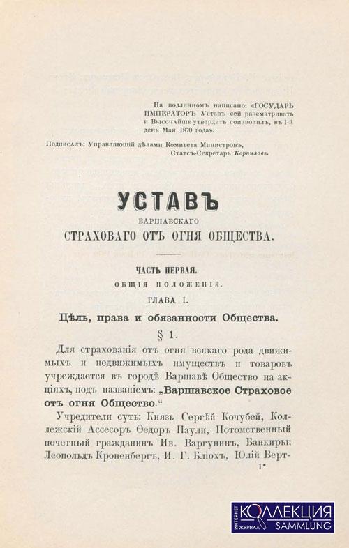 Устав Варшавского страхового от огня общества
