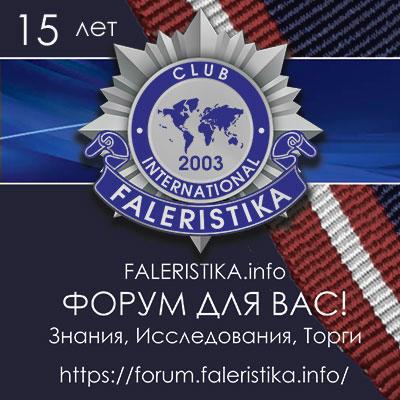 faleristika-new.jpg