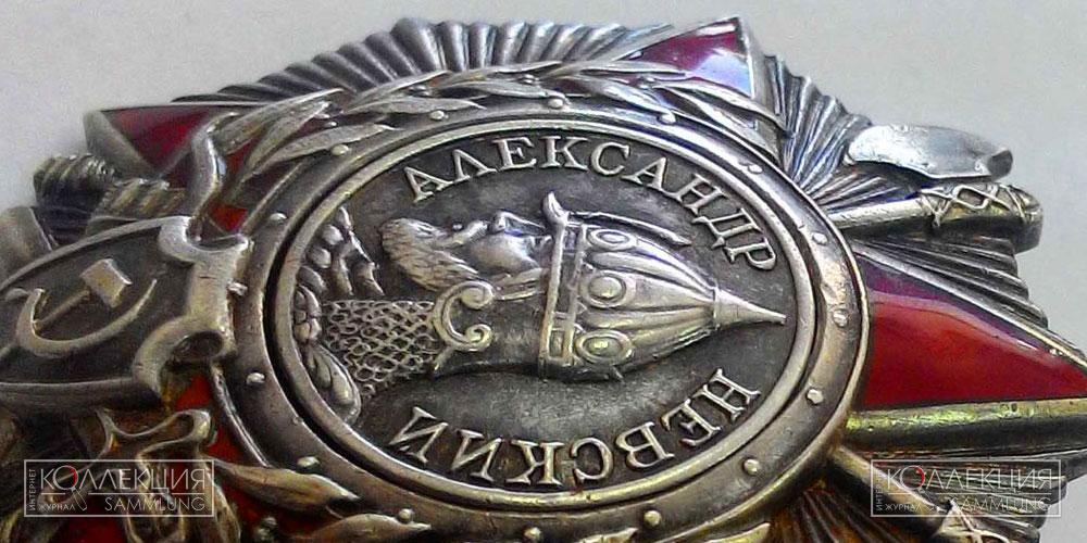 orden_alexandra_nevskogo-up-5-1.jpg