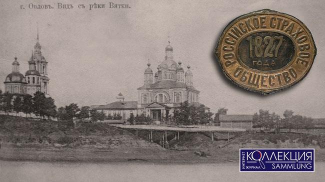 Российское страховое общество 1827 года Город Орлов Вятская губерния