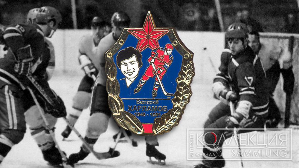 harlamov-01.jpg