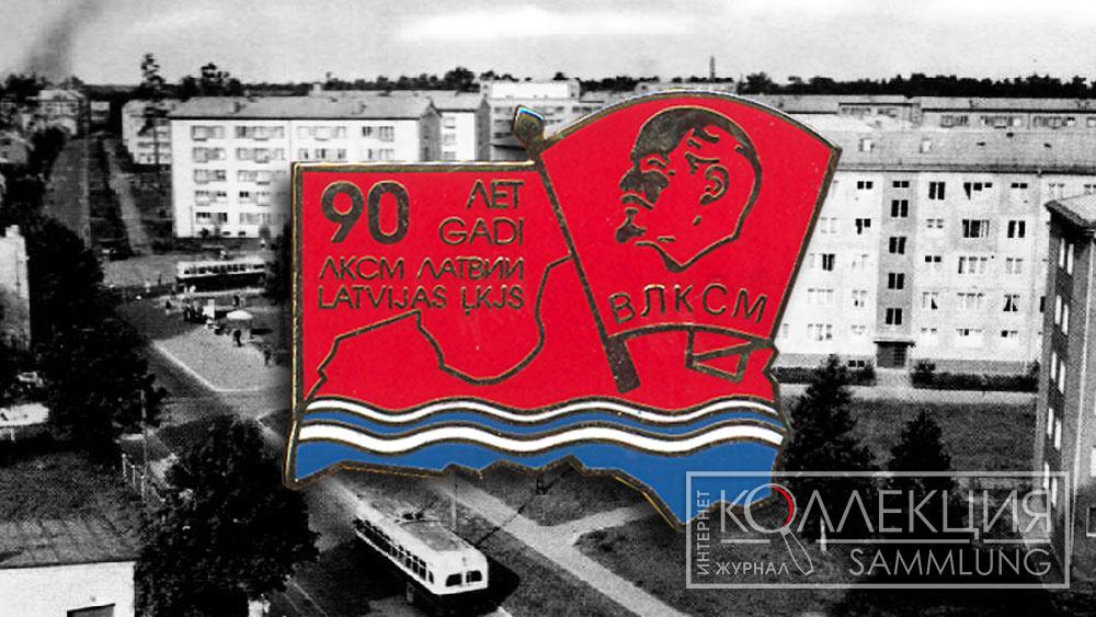 komsomol-latvii-01.jpg