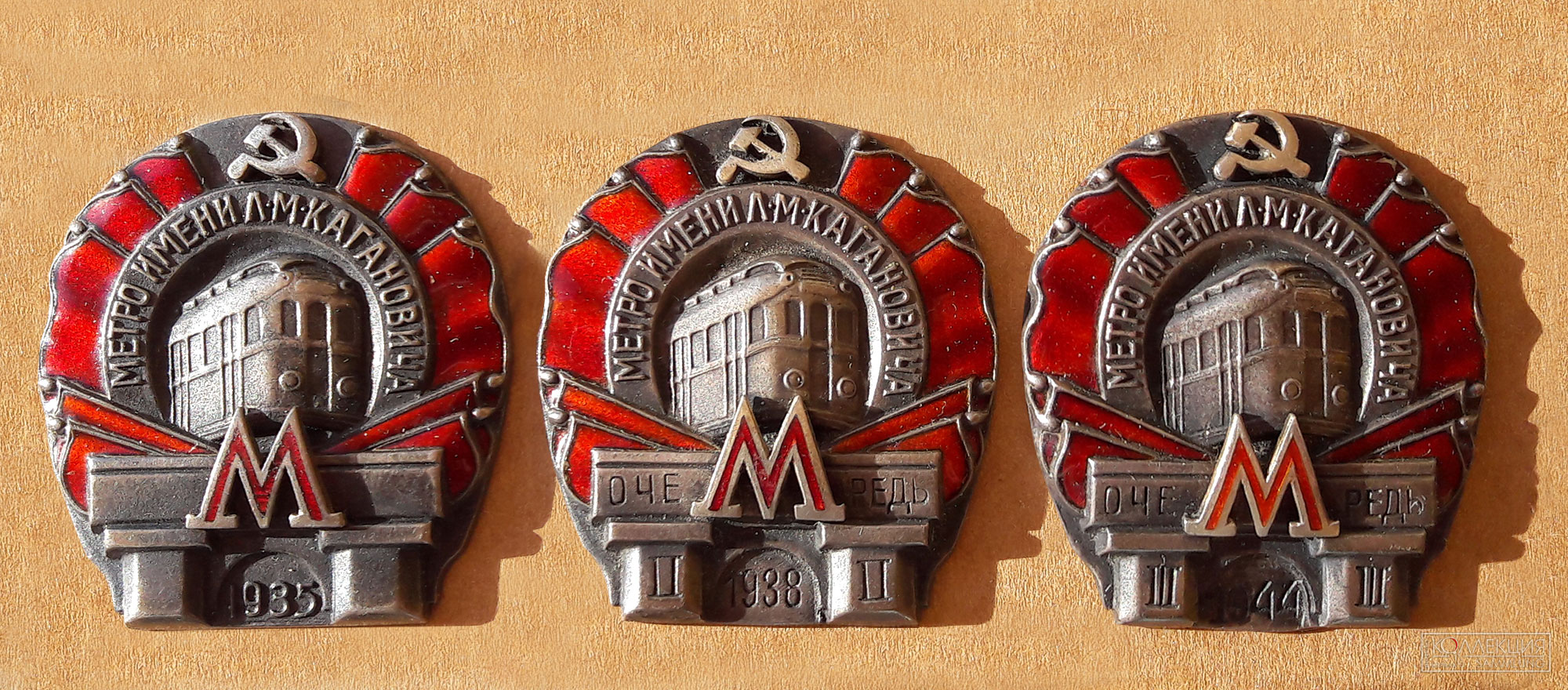 """Знаки """"Метро имени Л.М. Кагановича"""" первая очередь 1935, вторая очередь 1938 и третья очередь 1944 годы"""
