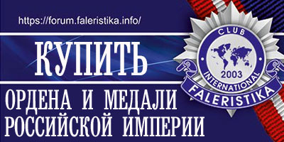 faleristika-new-400х200-2.jpg