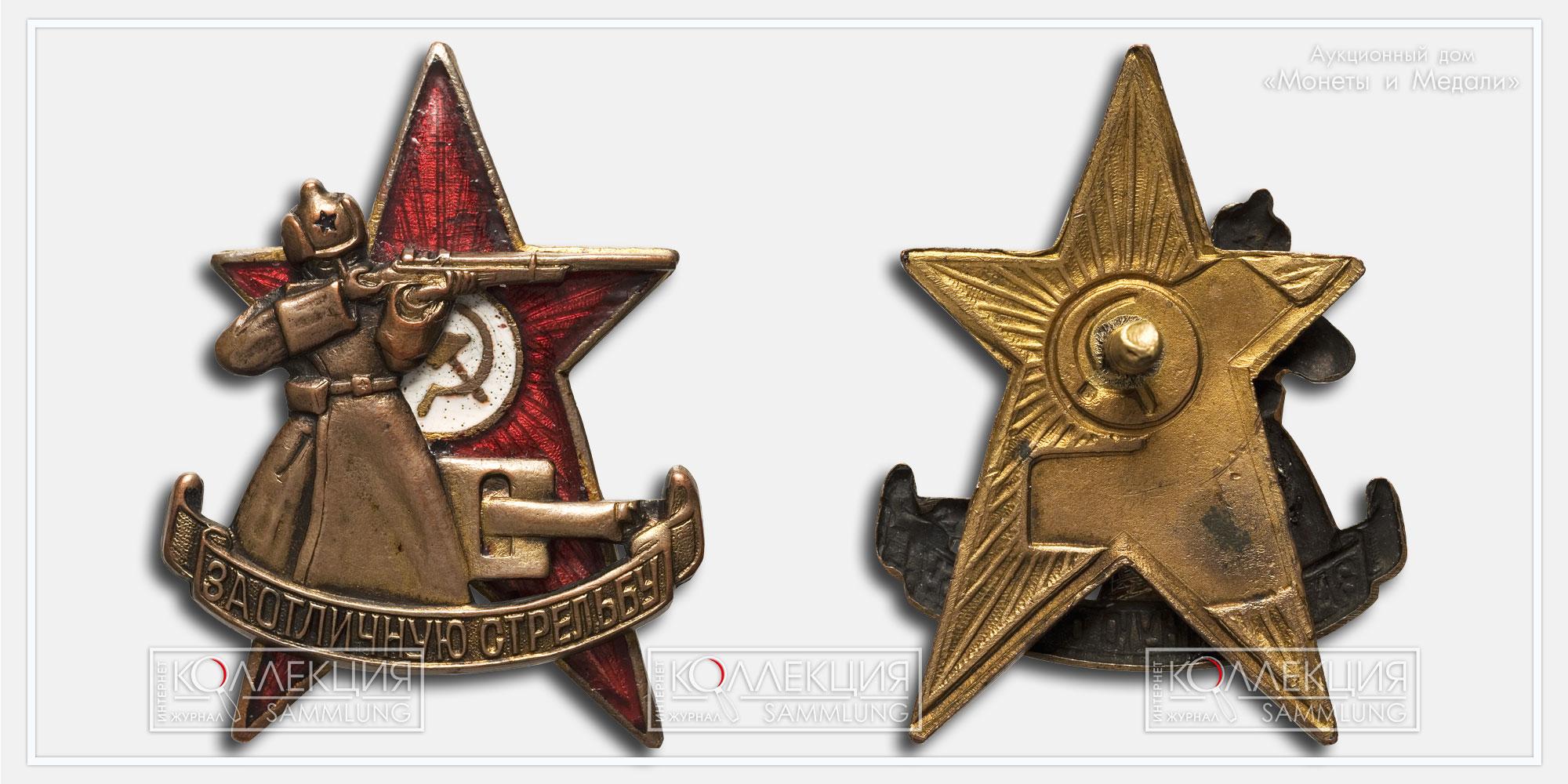 Знак стрелковых курсов «Выстрел» «За отличную стрельбу»