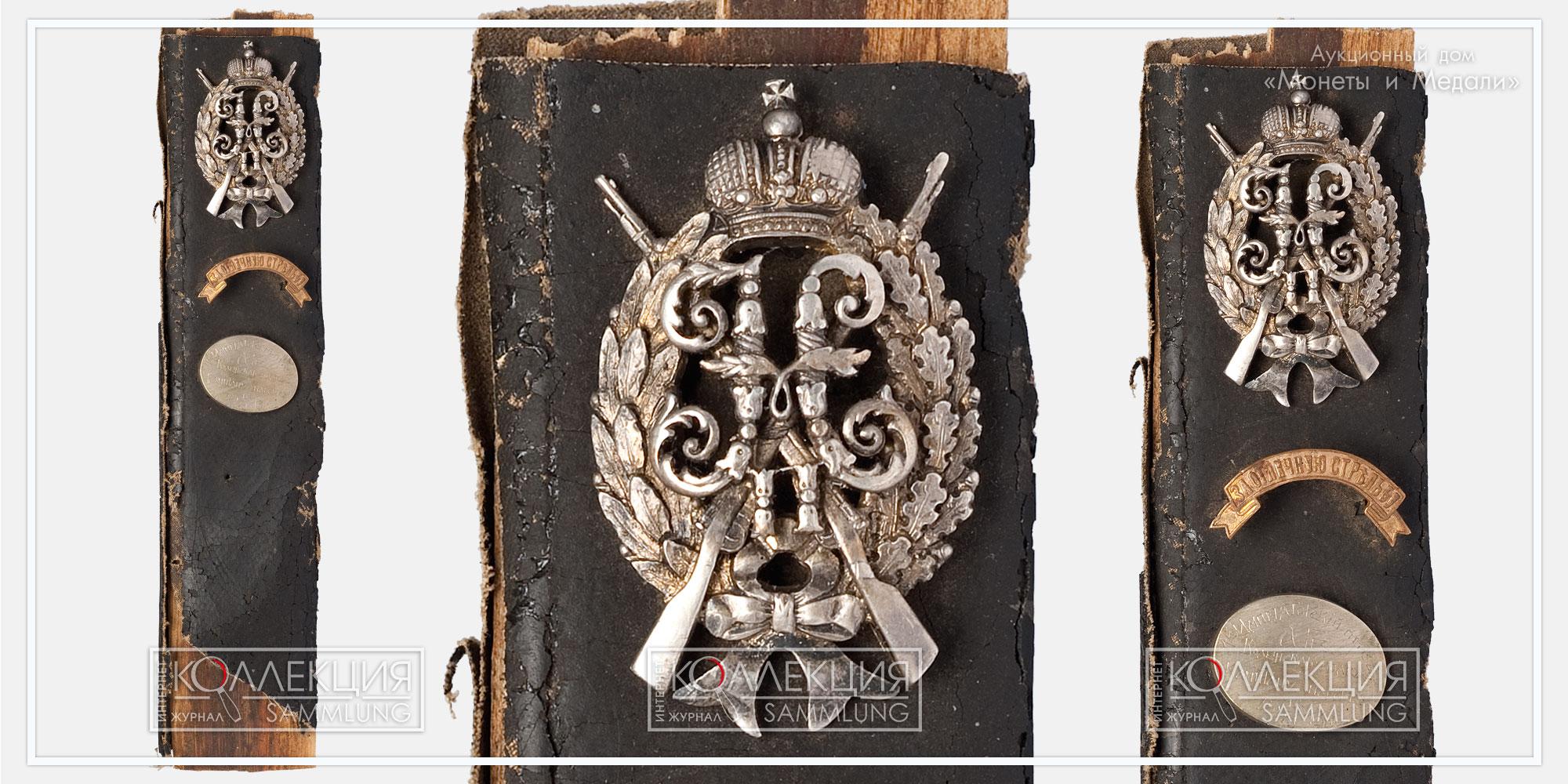 Знак «1-й Императорский приз за стрельбу из винтовки» на фрагменте ножен
