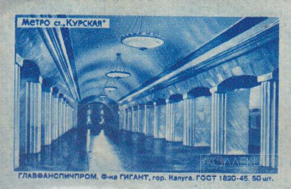 Открытки курская метро
