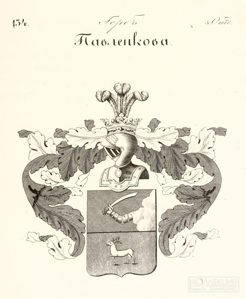Герб Павленкова. Утверждён в 1828 году. Размещён в X Томе издания «Общий Гербовник Дворянских родов Всероссийской Империи, начатый в 1797 году». 1836 год