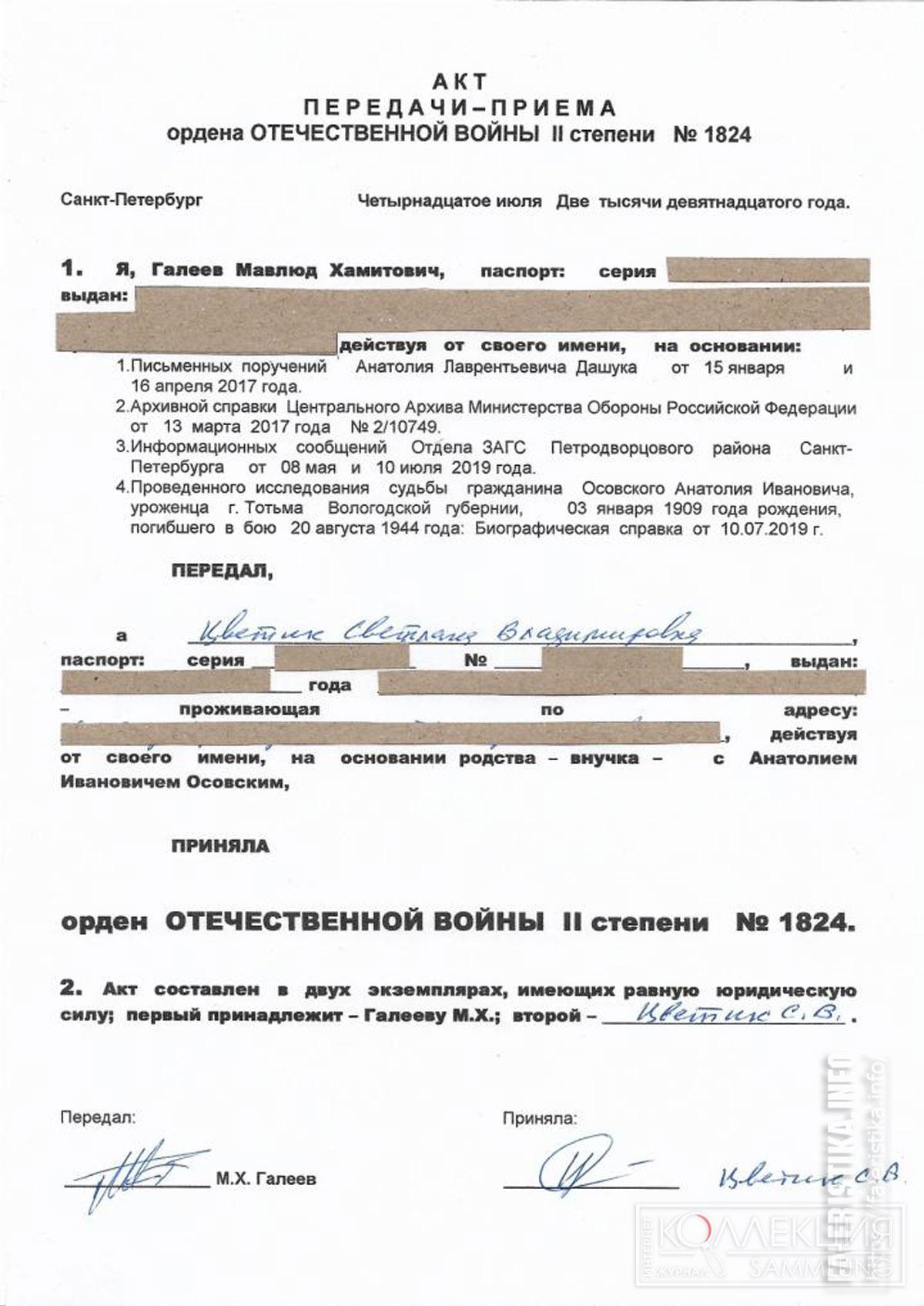 Акт приёма-передачи ордена Отечественной войны 2-й ст. №1824