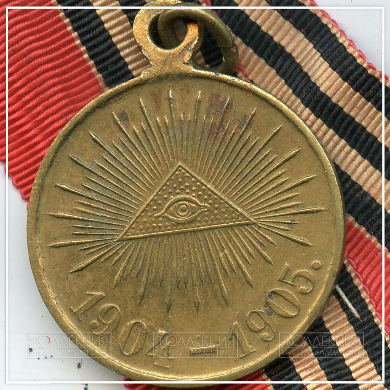 Бронзовая медаль за Русско-Японскую войну 1904-1905 гг.