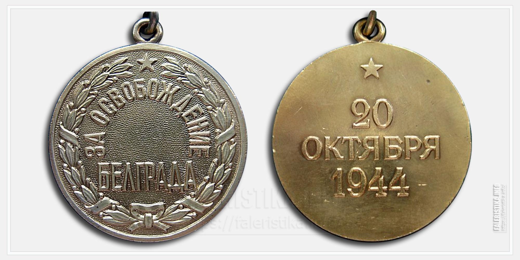 """Медаль """"За освобождение Белграда"""" (Военкомат)"""