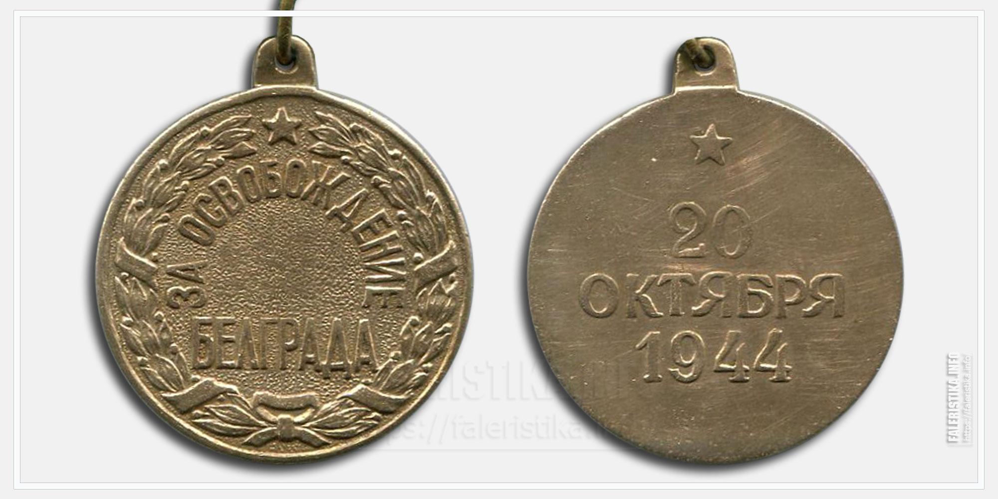 """Медаль """"За освобождение Белграда"""" копия"""