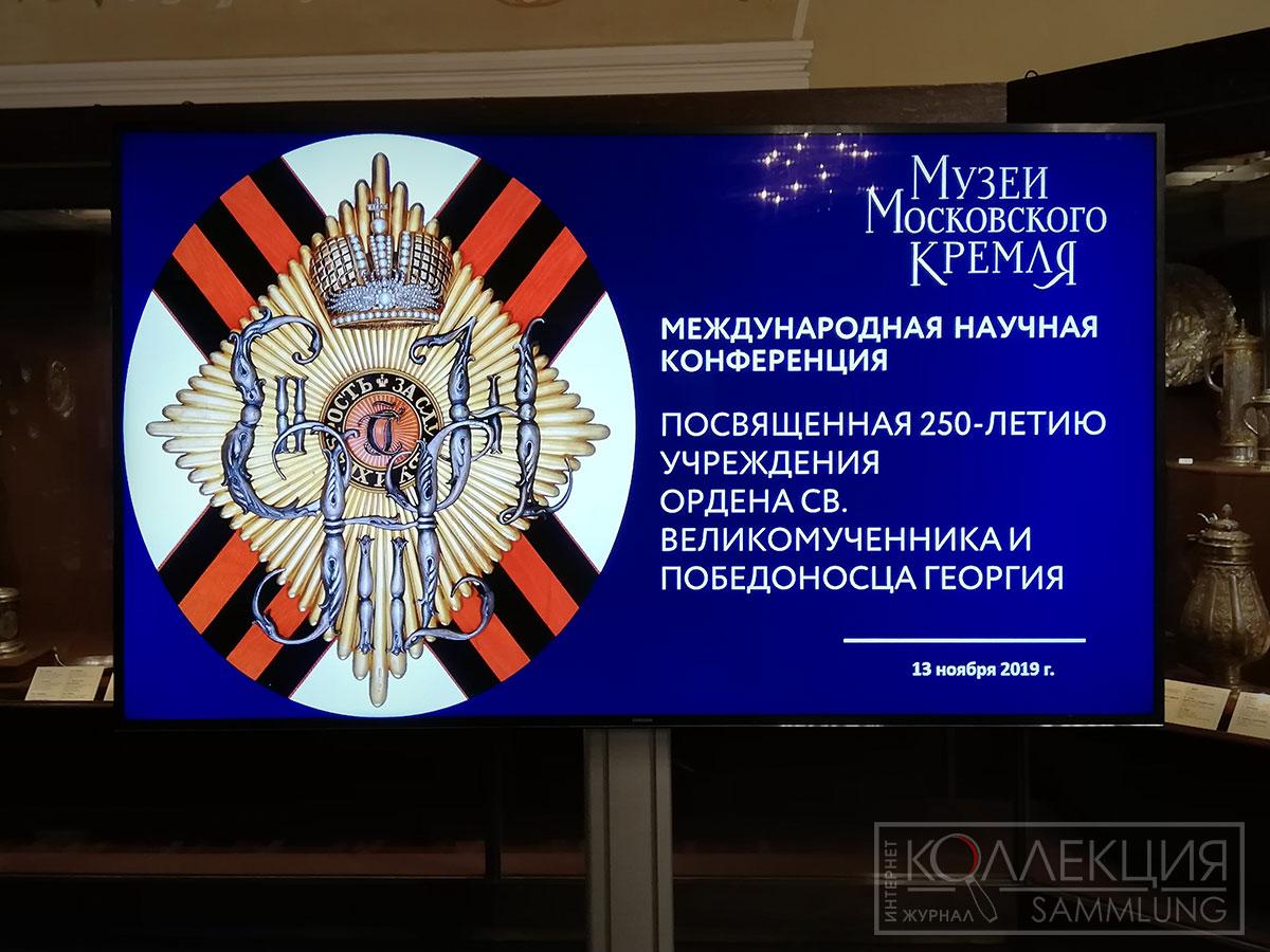К 250-летию учреждения ордена Святого Георгия
