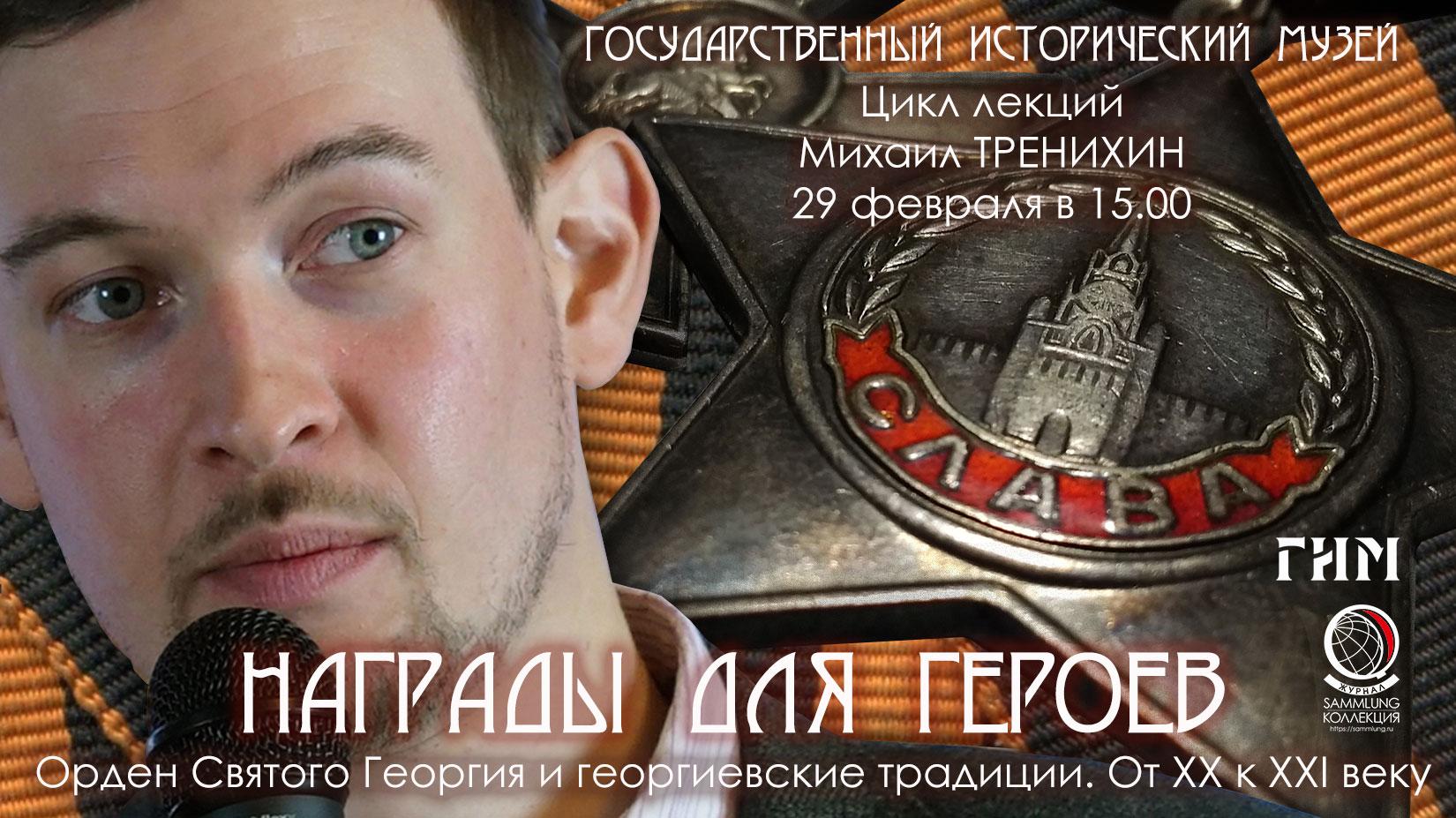 trenikhin-2020.02.14-ussr.jpg