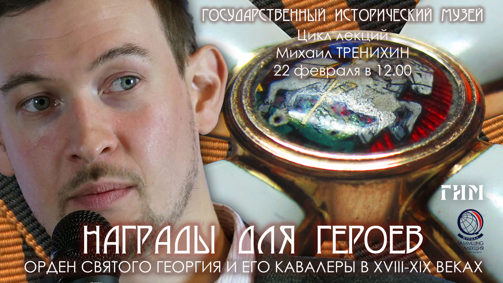 trenikhin-2020.02.14.jpg
