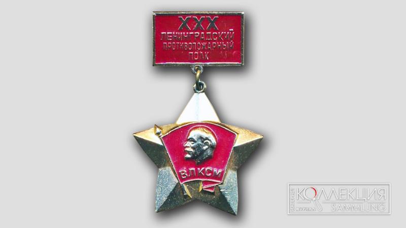 Значок «Ленинградский противопожарный полк. ВЛКСМ. XXX лет»