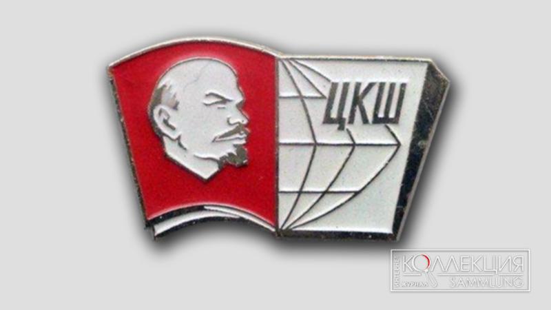 Значок «Центральная комсомольская школа (ЦКШ)»