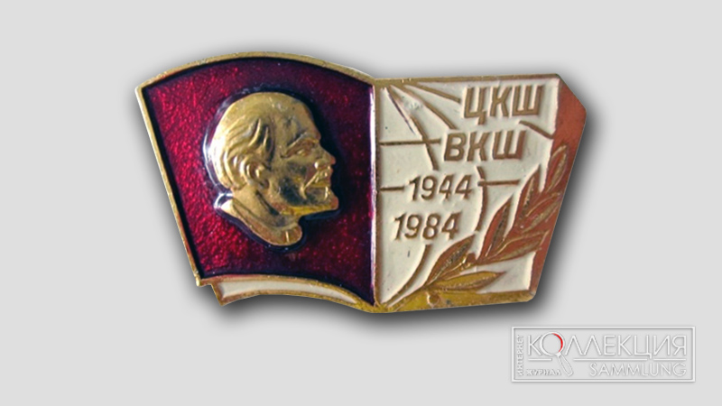 Значок «Центральная комсомольская школа (ЦКШ) — Высшая комсомольская школа (ВКШ). 1944—1984»