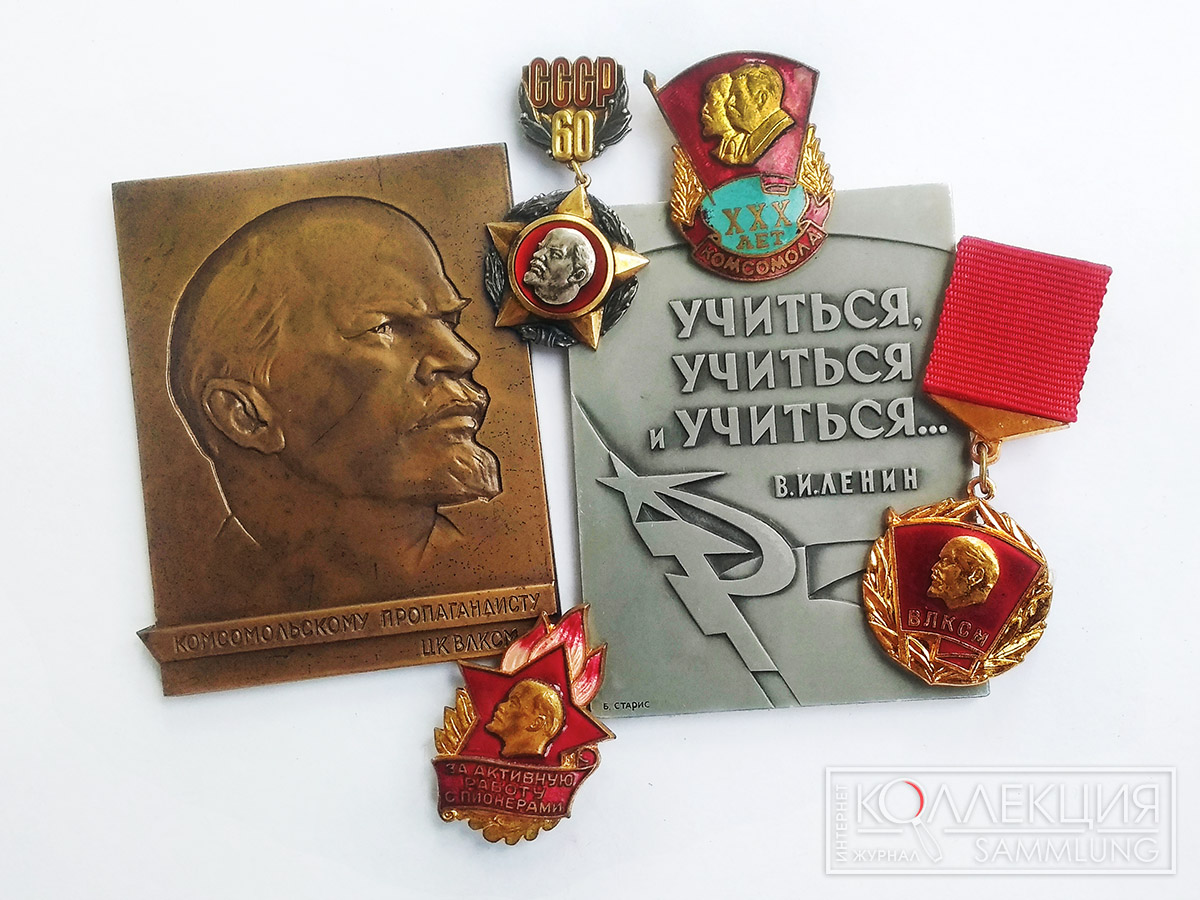 Ленин 150