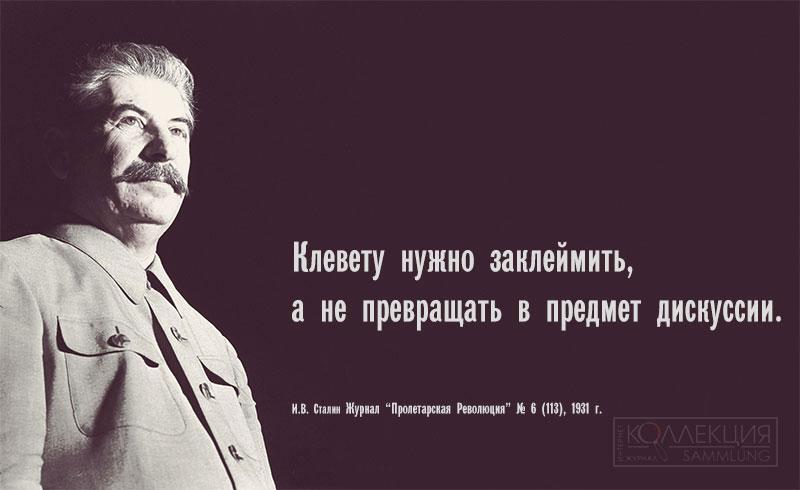 stalin-02.jpg
