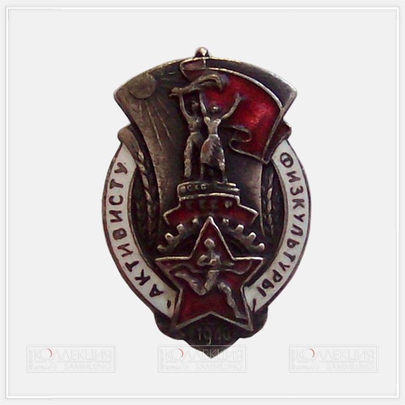 Знак «Активисту Физкультуры СССР» 1940