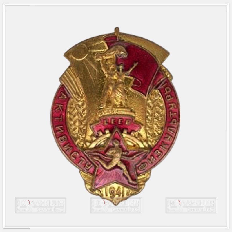 Знак «Активисту Физкультуры СССР» 1941