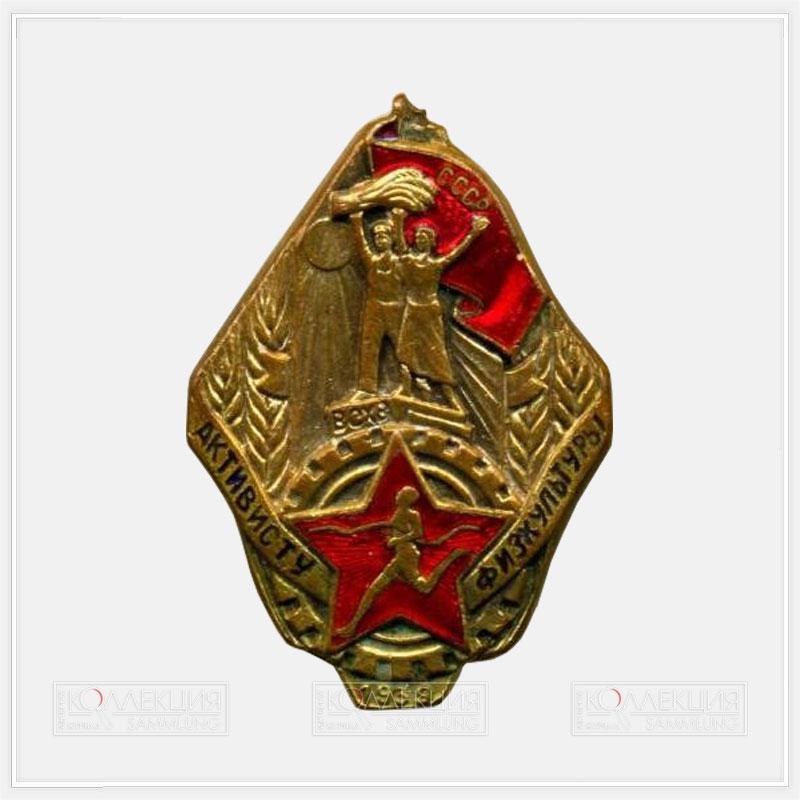 Знак «Активисту Физкультуры СССР» 1939