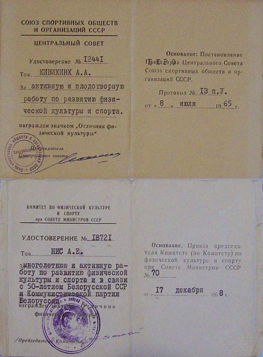 """Удостоверение к значку """"Отличник физической культуры и спорта"""""""