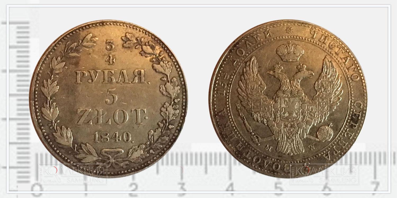 Три четвёртых рубля или 5 злотых 1840 года