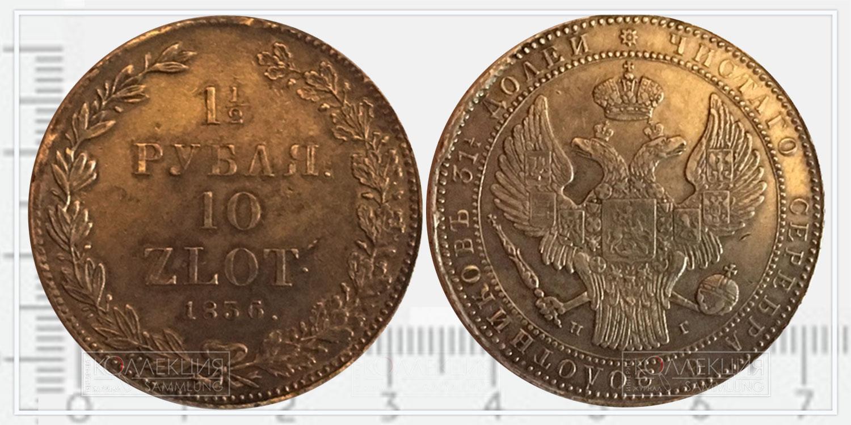 Полтора рубля или 10 злотых 1836 года со святым Георгием Победоносцем