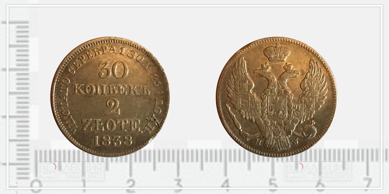 30 (Тридцать) копеек или 2 (Два) злотых 1838 года