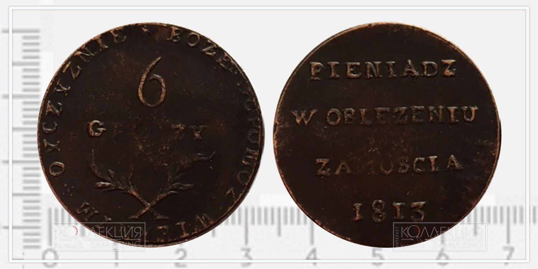 6 (Шесть) грошей Польша, 1813 (Pieniądze z oblężonego Zamościa, 1813 - Деньги осаждённого Замостья, 1813), копия