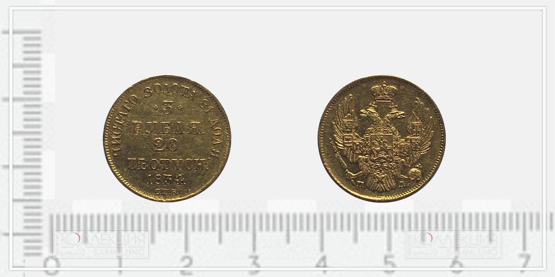 3 (Три) рубля или 20 злотых 1834 года. Санкт-Петербургский монетный двор