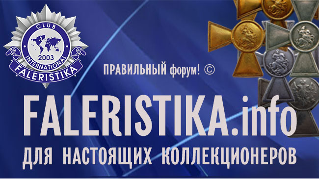banner-faleristika.info-2020.07.15.jpg