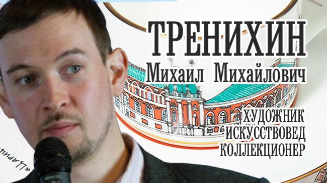 trenihin-banner-2020.07.jpg