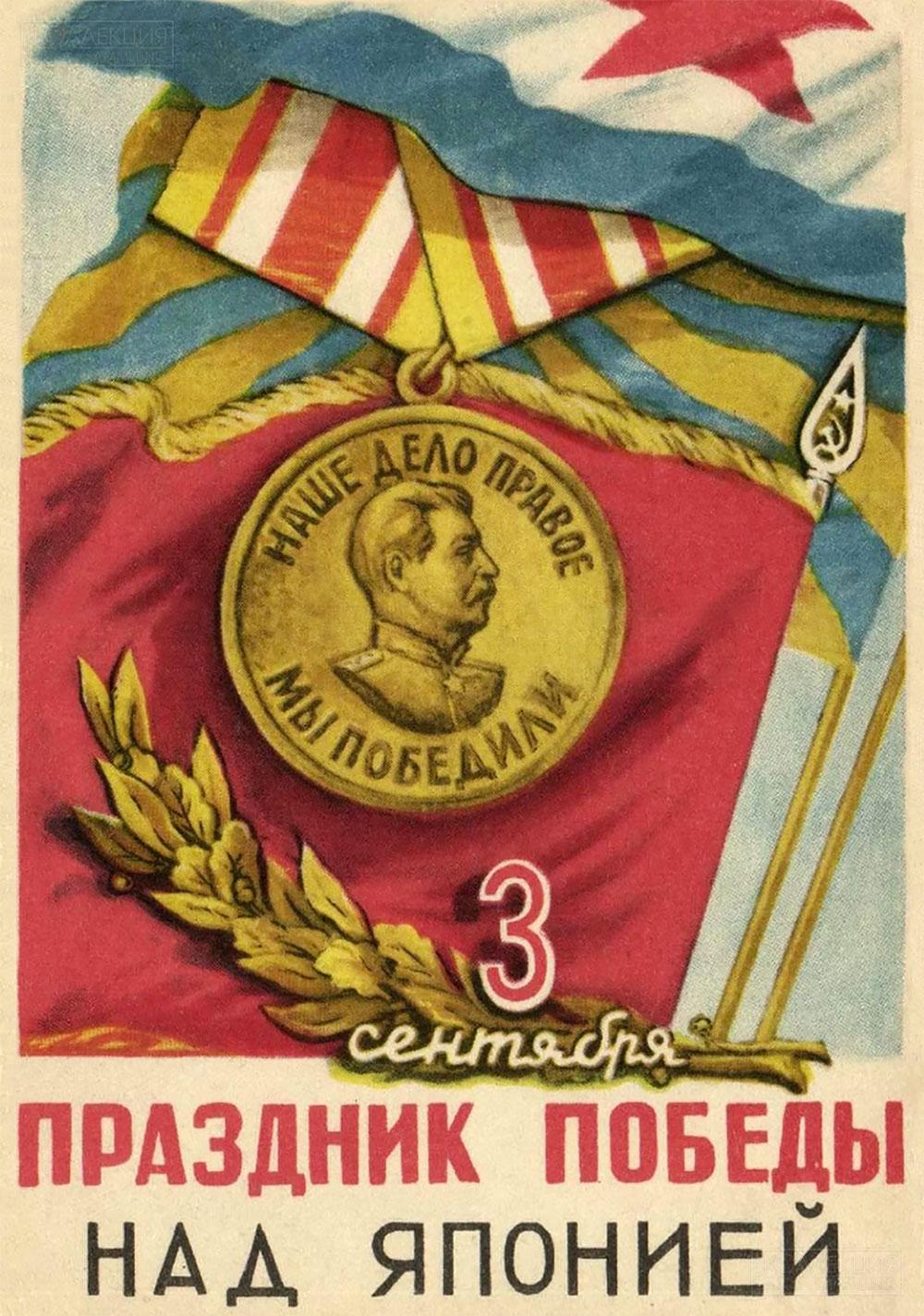 3 сентября - Праздник Победы над Японией. Художник В.А. Арлашин. 1949