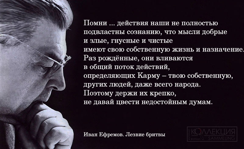 Иван Ефремов. Лезвие бритвы