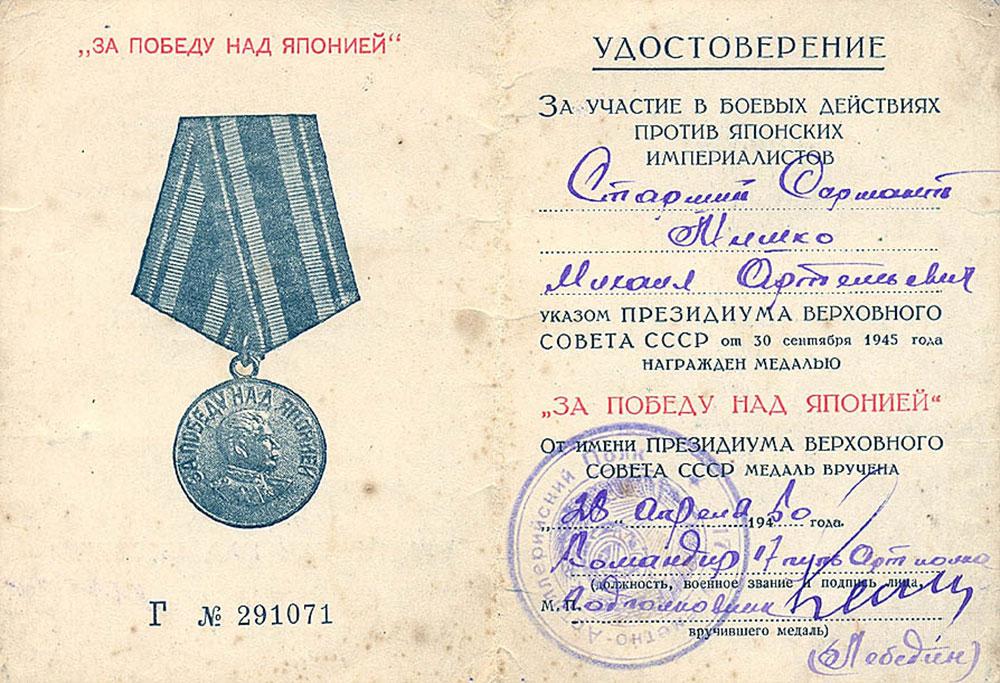 """Удостоверения о награждении медалью """"За победу над Японией"""" М.А. Мишко"""